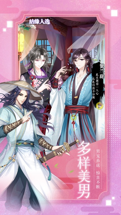 盛世女皇:后宫男宠养成游戏 screenshot-3
