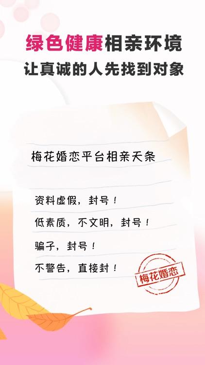 梅花婚恋-同城严肃再婚相亲 screenshot-4