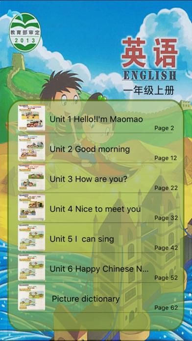 优贝英语-北京课改一年级 app image