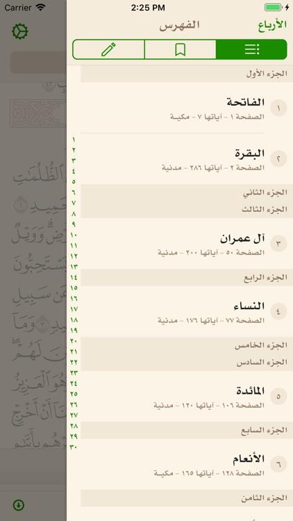 Ayah – Quran App screenshot-3
