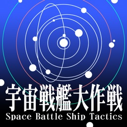 宇宙戦艦大作戦