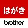 Brother はがき・年賀状プリント - iPadアプリ