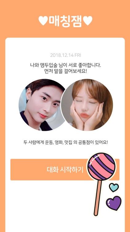 러브잼 소개팅 - 그와 그녀가 만나다 screenshot-5
