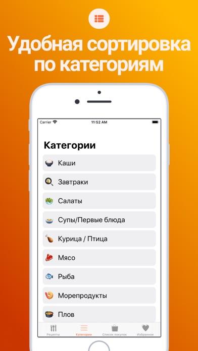 Рецепты на каждый день с фото screenshot 5