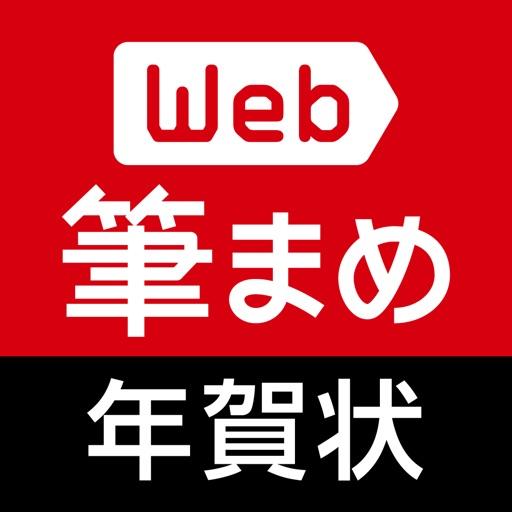 年賀状作成2019:Web筆まめ for iPhone