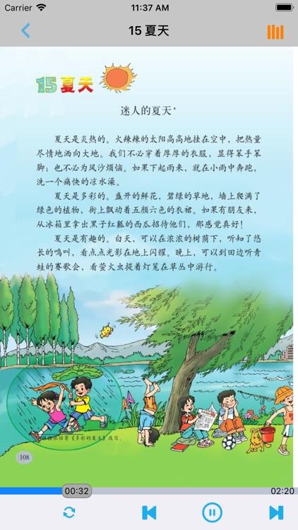 小学语文二年级下册北师大版 screenshot-4