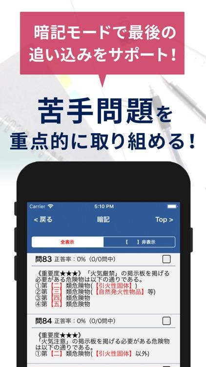 危険物取扱者乙4一問一答(過去問踏襲) screenshot-3