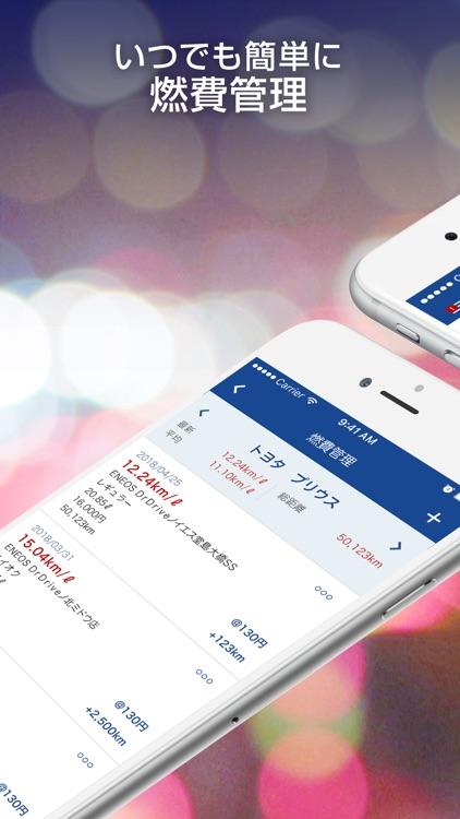 楽天ポイント貯まるガソリンスタンド - 楽天Car screenshot-3