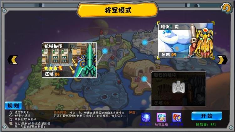 大战坦克-Z星球大作战 screenshot-6