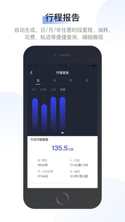记道-手机管车 screenshot-5
