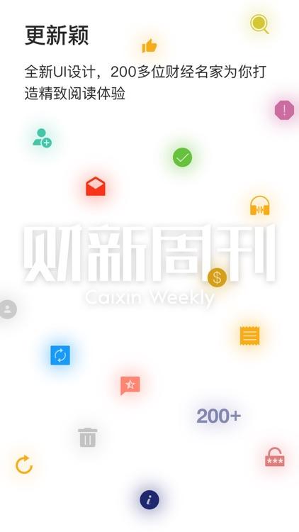 财新周刊 screenshot-0