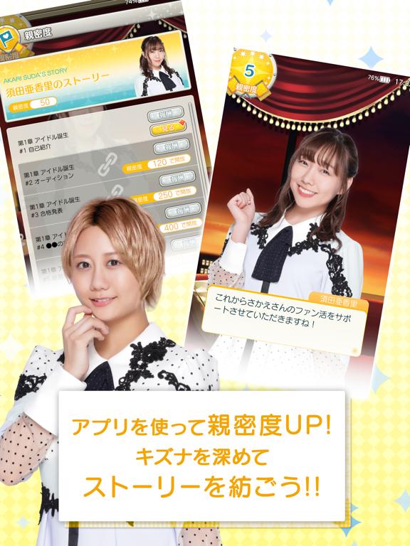 SKE48 AIドルデイズのおすすめ画像2