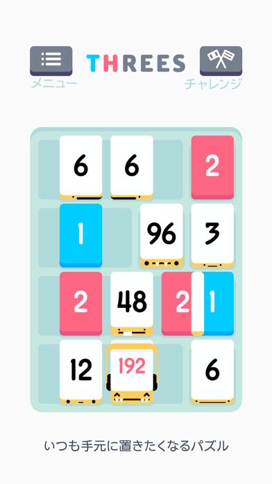 Threes! screenshot1