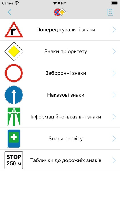 Ілюстровані ПДР України + тест screenshot-6