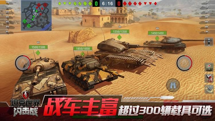 坦克世界闪击战 screenshot-4