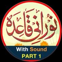 Codes for Noorani Qaida Part 1 in URDU Hack