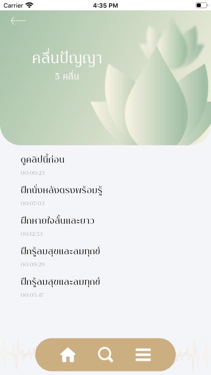 ))เสียงสติ(( screenshot-4