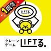 クレーンゲーム LIFTる。 クレーンゲーム/ゲームセンター - iPhoneアプリ