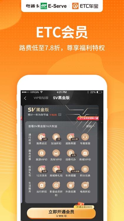 粤通卡·ETC车宝-ETC车主无忧 screenshot-3
