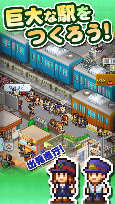 箱庭シティ鉄道のおすすめ画像1