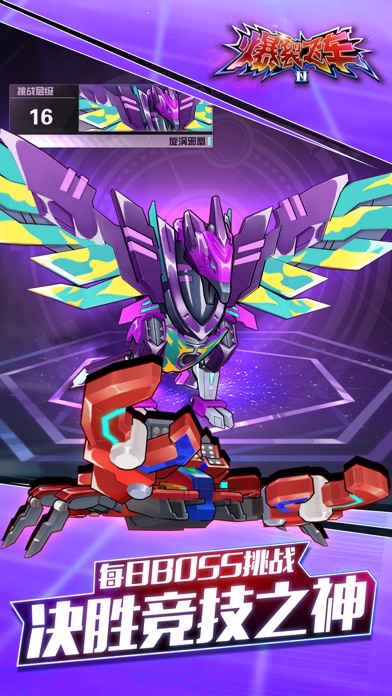 爆裂飞车II——机甲变形刺激对战 screenshot #5