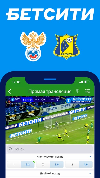 БЕТСИТИ - Cтавки на спорт screenshot-4