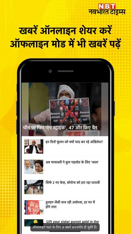 Navbharat Times - Hindi News screenshot-5