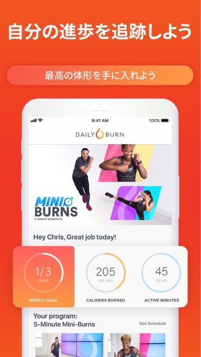 Daily Burn自宅ワークアウト: トレーニングアプリのおすすめ画像3