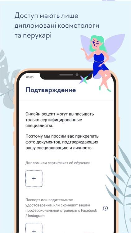 SUBJ – асистент спеціаліста screenshot-5