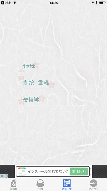 かむ朱印 screenshot-1