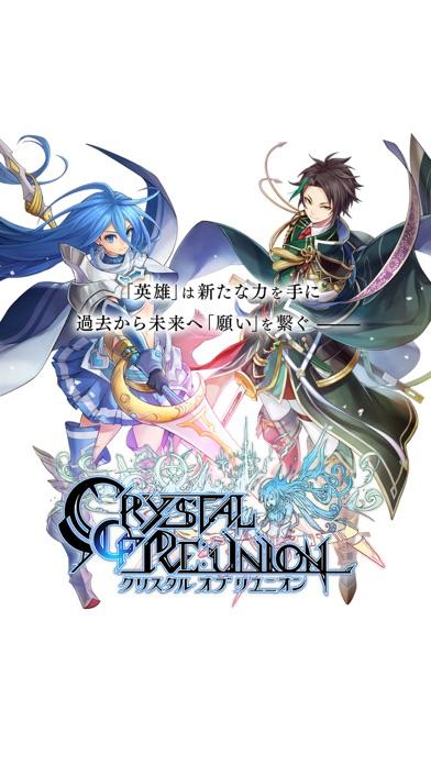 人気スマホゲームアプリのクリスタルオブリユニオン!
