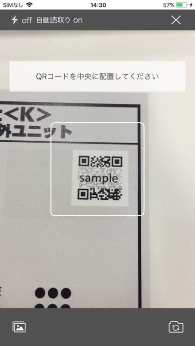 Dfct QR - ダイキンフロン排出抑制法点検ツール -のスクリーンショット2