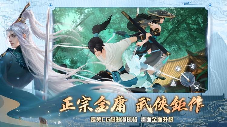 新笑傲江湖M-港澳版 screenshot-5