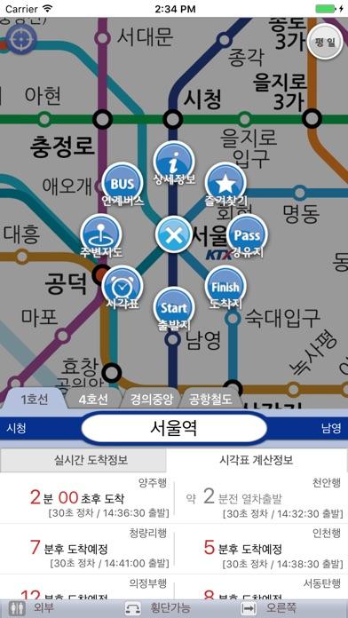 지하철매니저 - 실시간도착정보 for Windows