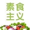 豆果素食主义-素食健康菜谱大全