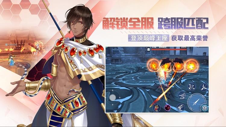 剑之荣耀 screenshot-5