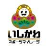 いしかわスポーツマイレージ - iPhoneアプリ