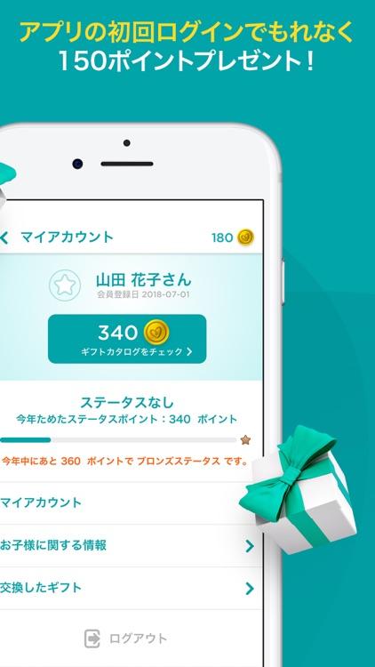 パンパース:すくすくギフトポイント screenshot-4