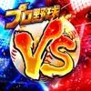 プロ野球バーサス - iPadアプリ