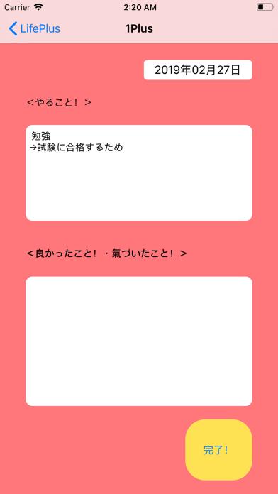 LifePlus screenshot 2