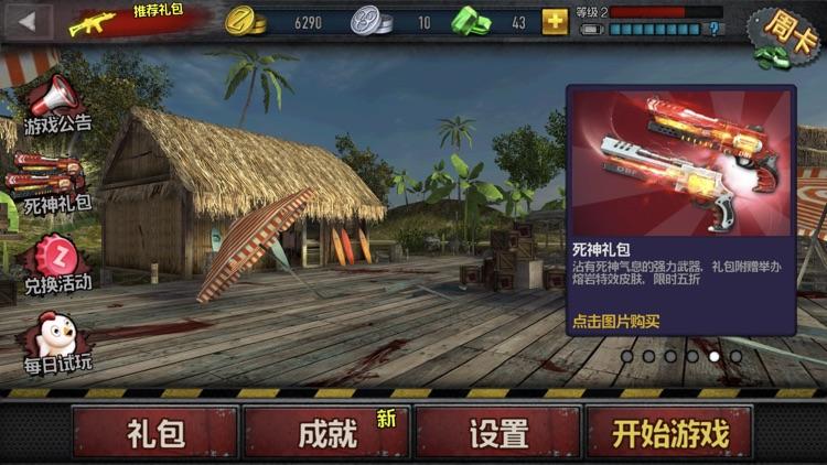 僵尸前线4-Sniper FPS射击游戏 screenshot-4