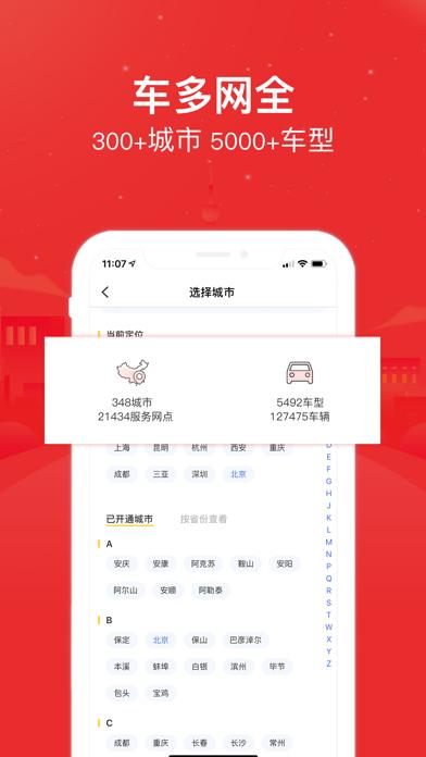 悟空租车-全网比价免押租车平台のおすすめ画像5