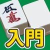 麻雀入門 - 麻雀初心者向け麻雀アプリ - iPhoneアプリ