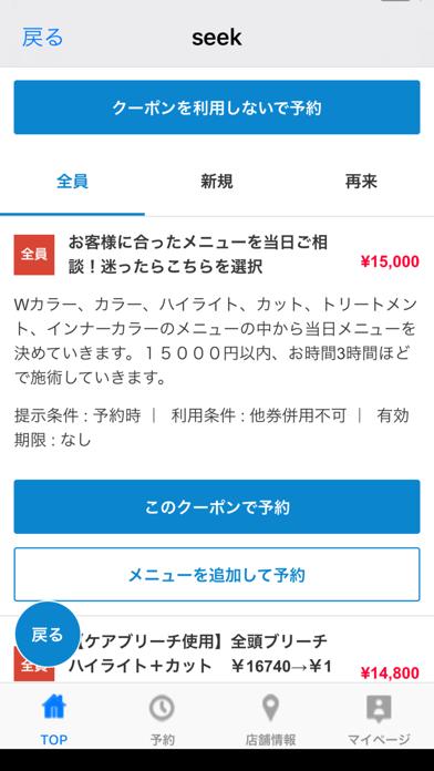 seek【シーク】 app image