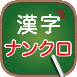 脳トレ!大人の漢字ナンクロ