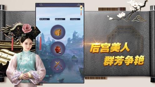 宦海心计-角色扮演古代仕途生活 App 截图