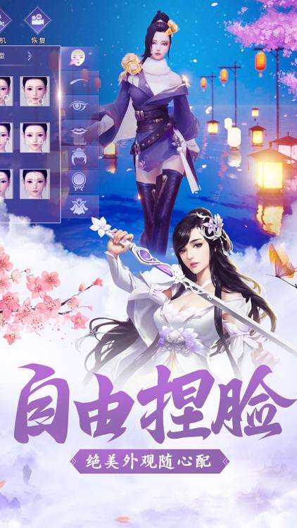 遮天仙侠录 -3D玄幻仙侠情缘 screenshot-4
