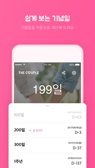 THE COUPLE (커플 디데이) for Windows