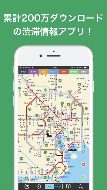 渋滞情報マップ( 渋滞情報・交通情報・高速道路情報) screenshot-0