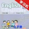 牛津上海版小学英语二年级上下册